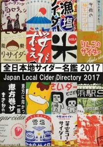 全日本地サイダー名鑑2017