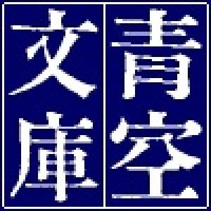 名人伝 感想 中島 敦 - 読書メー...
