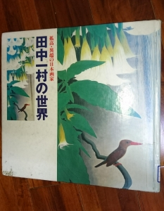 田中一村の世界 孤高・異端の日本画家