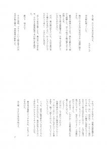 先人様、今日も日本は平和です。