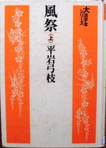 風祭(上)