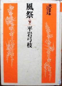 風祭(下)