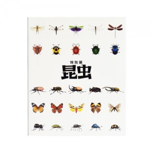 特別展「昆虫」公式図録