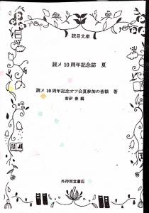 読メ10周年記念誌 夏