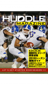 HUDDLE MAGAZINE Vol.45 2018年9月号
