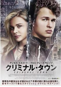 「クリミナル・タウン」映画チラシ