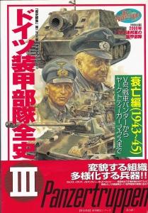 ドイツ装甲部隊全史 (3)