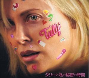映画「タリーと私の秘密の時間」劇場パンフレット