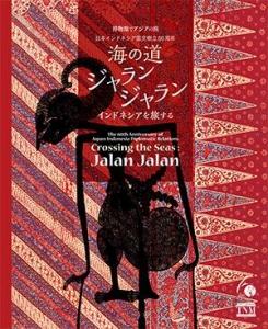 博物館でアジアの旅 海の道ジャランジャラン―インドネシアを旅する