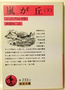 嵐が丘・下(阿部知二訳・岩波文庫)