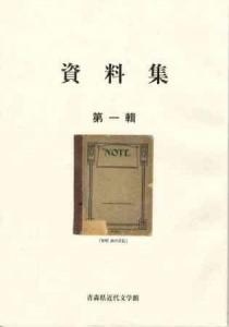 資料集 第1輯  有明淑の日記