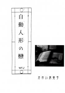 自動人形(オートマトン)の戀 ver.2