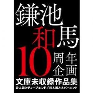 鎌池和馬10周年企画 文化未収録作品集 殺人妃とディープエンド/殺人器とネバーエンド