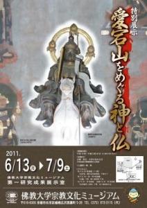 愛宕山をめぐる神と仏 (佛教大学宗教文化ミュージアム特別展図録)