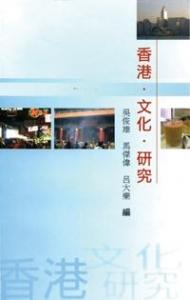 香港‧文化‧研究