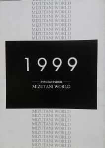 MIZUTANI WORLD ―みず谷なおき遺稿集―