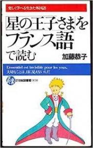 星の王子さまをフランス語で読む
