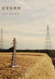 恋する鉄塔