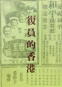 復員的香港(1947年,2016年復刻版)