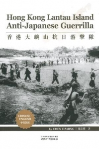 香港大嶼山抗日游擊隊 Hong Kong Lantau Island Anti-Japanese Guerrilla