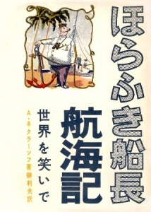 ほらふき船長航海記 (1959年)