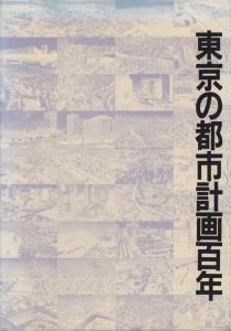 東京の都市計画百年