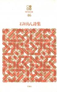 石垣りん詩集 (現代詩文庫)