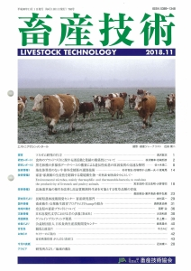 畜産技術 2018年 11月号 [雑誌]