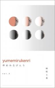 ゆめみるけんり vol.3