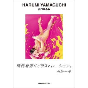 山口はるみ (世界のグラフィックデザイン ggg Books 126)