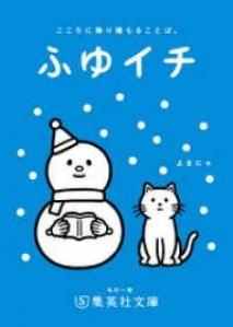 【無料小冊子】ふゆイチGuide2018/2019 (集英社文庫)