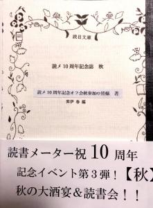 読メ10周年記念誌 秋