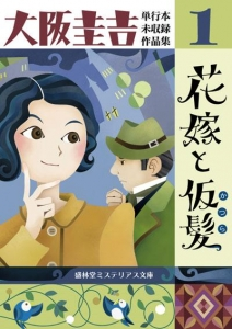 花嫁と仮髪 大阪圭吉単行本未収録作品集 1