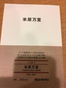 米原万里 (MUJI BOOKS)