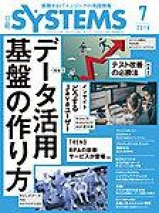 日経SYSTEMS 2018年06月