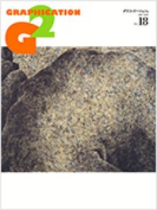 グラフィケーション2 No.18(2018年12月)