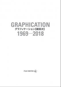 グラフィケーション 総目次 1969-2018