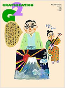 グラフィケーション2 No.2(2016年2月)