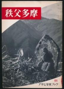 秩父多摩(アサヒ写真ブック 101)