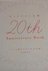 ディアプラス文庫 20th Anniversary book