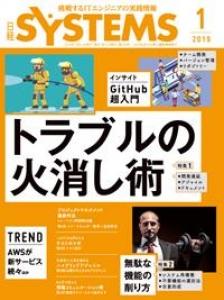 日経SYSTEMS 2019年01月号