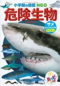 危険生物 サメなどのなかま クイズつき (ハッピーセット × 小学館の図鑑 NEO)