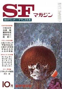 S-Fマガジン 1973年10月臨時増刊号