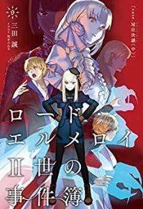 ロード・エルメロイII世の事件簿9 case.冠位決議(中)