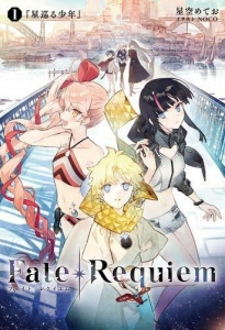 Fate/Requiem 1巻『星巡る少年』