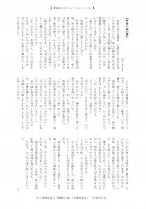 竹取の翁の夢