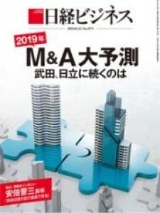 日経ビジネス 2019.01.21
