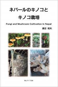 ネパールのキノコとキノコ栽培