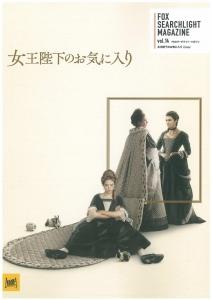 映画「女王陛下のお気に入り」パンフレット