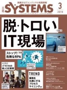 日経SYSTEMS 2019年03月号
